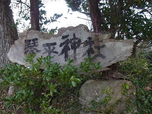 海老敷金毘羅山 琴平神社