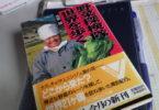 池部誠『野菜探検隊世界を歩く』